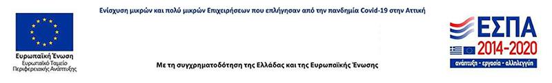Ενίσχυση μικρών και πολύ μικρών Επιχειρήσεων που επλήγησαν λόγω της πανδημίας Covid-19 στην Αττική